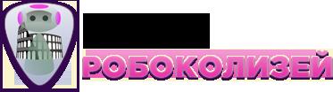 «Робоколизей»—центр соревновательной робототехники